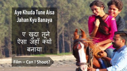 Hridaynath Meher - Aye Khuda Tune Aisa Jahan Kyu Banaya | Can I Shoot