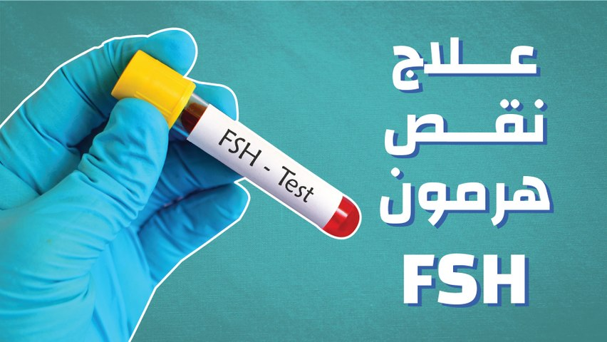 علاج نقص هرمون FSH