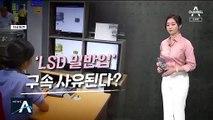 [팩트맨]'마약 반입' 홍정욱 딸, '소년'이라 처벌 피한다?