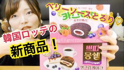 【韓国お菓子】人気のチョコパイ新商品が可愛い!モンシェルのクリームチーズwith ダブルベリーとカスタードのカカオベリー♡