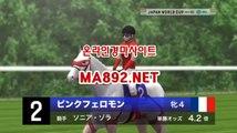 경마배팅 MA892.NET 인터넷경마 일본경마사이트 경마예상