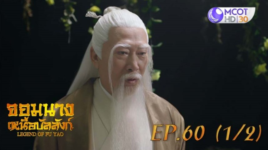 จอมนางเหนือบัลลังก์ (Legend of Fuyao) EP.60 (1/2)