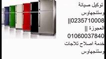 ارقام تليفون وستنجهاوس 01060037840 | صيانة وستنجهاوس المهندسين | 0235710008 ثلاجة وستنجهاوس