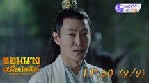 จอมนางเหนือบัลลังก์ (Legend of Fuyao) EP.60 (2/2)