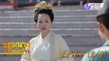 จอมนางเหนือบัลลังก์ (Legend of Fuyao) EP.61 (2/2)