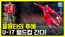 [엠빅뉴스] '을용타' 이을용의 아들이 국대에 뽑혔다! U-17 월드컵 나가는 오산고 이태석!