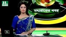 NTV Moddhoa Raater Khobor   03 October 2019