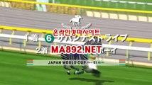 경마배팅 일본경마사이트 MA892.NET 온라인경마 경마예상