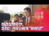 """정경심 변호인, 몰려든 기자들에게 """"파이팅!"""" [TV CHOSUN 신통방통]"""