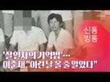 """'살인자의 기억법'...이춘재 """"이런 날 올 줄 알았다"""" [TV CHOSUN 신통방통]"""