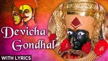 Devicha Gondhal With Lyrics   देवीचा गोंधळ   Mandlay Gondhal   मांडलाय गोंधळ
