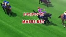 토요경마예상 서울경마예상 MA%892% NET 오늘의경마 온라인경마