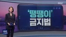 [오늘 이 뉴스] 딴짓해도 앉아만 계시면 감사?…의원님 '땡땡이' 금지법