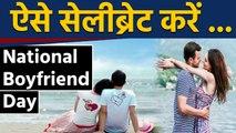 National boyfriend day को ऐसे बनाए  Special | वनइंडिया हिंदी