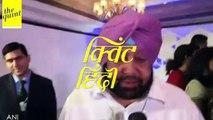 मेरा पाकिस्तान जाने का सवाल ही नहीं: CM Amrinder Singh   Quint Hindi