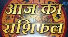 Aaj Ka Rashifal 29 Sep 2019 DAINIK RASHIFAL   Daily Bhavishyafal   Today's Horoscope   Boldsky
