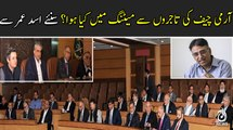 What happened during COAS meeting with top Businessmans Know from Asad Umar