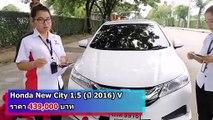 รถเก๋งมือสอง Honda City ปี16 โฉมล่าสุด ฟรีดาวน์ แถมฟรี ทอง 1 เส้น!!!
