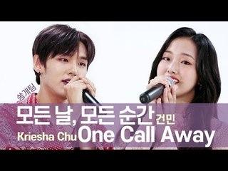 Full Ver. 아이돌들이 소개팅에서 부르는 노래는? 모든 날 모든 순간 & One Call Away [쏭개팅 비하인드]