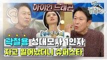 [엠돌핀] ♨천상천하 철용독존♨ 누군 전성기 안 맞아본 줄 알아?! | 라디오스타 | 엠돌핀