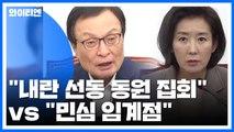 """""""내란 선동 동원 집회"""" vs """"민심 임계점""""...세 대결만 남는 정치권 / YTN"""