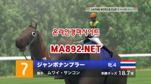 온라인경마사이트 MA892.NET 인터넷경마 일본경마사이트  서울경마예상