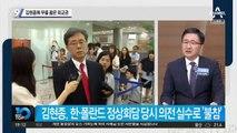 김현종에 무릎 꿇은 외교관