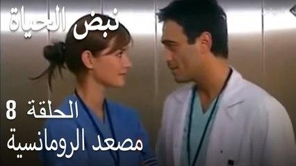 مصعد الرومانسية   القسم أطباء 8