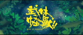 KUNG FU MONSTER (2018) Trailer VOST-ENG  - CHINA