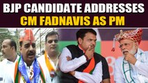 BJP candidate describes Devendra Fadnavis as Prime Minister, Video goes viral | Oneindia News