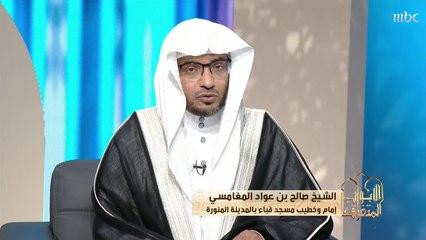 تعليق الشيخ صالح المغامسي نحو توجه السعودية لقطاع السياحة