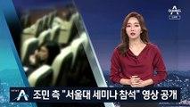 """조민 측, 서울대 세미나 참석 영상 공개…""""인턴 활동 증거"""""""