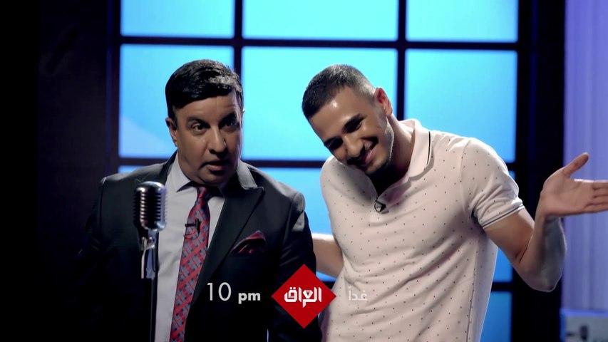 حلقة جديدة من #الليلة_ويه_دعدوش مع النجم الشاب خالد عمران غداُ العاشرة مساء بتوقيت بغداد على #MBC_العراق