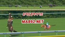 주말경마사이트 온라인경마사이트 MA[8[9[2]NET 인터넷경마