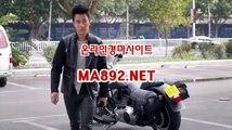 온라인경마사이트 MA892 NET 서울경마예상 경마사이트