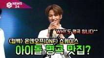 '컴백' 온앤오프(ONF), 아이돌 명곡 맛집 칭찬 감사 'WHY'도 명곡