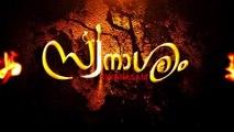 Swanasam Malayalam Movie | Dhoorath Lyric Video | Vinod Engandiyoor | Sibin Kumbalam