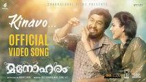Kinavo Official Video   Manoharam   Vineeth Sreenivasan   Anvar Sadik   Sanjeev T   Shweta Mohan