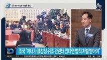 조국 부부 수상한 '차명폰 통화'