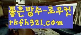 【로우컷팅 】【 온라인바둑이】【 rkfh321.com】 ᘖ 강남텍사스홀덤 ᘖ 【♂️ www.ggoool.com ♂️】 ᘖ 강남텍사스홀덤 ᘖ ಈ pc홀덤ಈ  ᙶ pc바둑이 ᙶ pc포커풀팟홀덤ಕ홀덤족보ಕᙬ온라인홀덤ᙬ홀덤사이트홀덤강좌풀팟홀덤아이폰풀팟홀덤토너먼트홀덤스쿨કક강남홀덤કક홀덤바홀덤바후기✔오프홀덤바✔గ서울홀덤గ홀덤바알바인천홀덤바✅홀덤바딜러✅압구정홀덤부평홀덤인천계양홀덤대구오프홀덤 ᘖ 강남텍사스홀덤 ᘖ 분당홀덤바둑이포커pc방ᙩ온라인바둑이ᙩ온라인포커