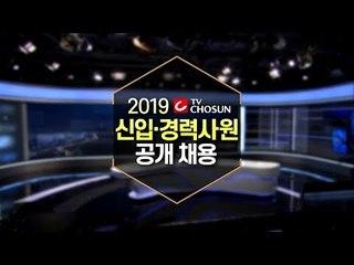 2019 TV CHOSUN 신입·경력사원 공개 채용