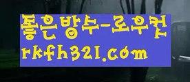 【배터리게임】【로우컷팅 】성인바둑이【www.ggoool.com 】성인바둑이ಈ pc홀덤ಈ  ᙶ pc바둑이 ᙶ pc포커풀팟홀덤ಕ홀덤족보ಕᙬ온라인홀덤ᙬ홀덤사이트홀덤강좌풀팟홀덤아이폰풀팟홀덤토너먼트홀덤스쿨કક강남홀덤કક홀덤바홀덤바후기✔오프홀덤바✔గ서울홀덤గ홀덤바알바인천홀덤바✅홀덤바딜러✅압구정홀덤부평홀덤인천계양홀덤대구오프홀덤 ᘖ 강남텍사스홀덤 ᘖ 분당홀덤바둑이포커pc방ᙩ온라인바둑이ᙩ온라인포커도박pc방불법pc방사행성pc방성인pc로우바둑이pc게임성인바둑