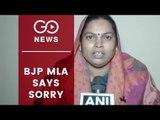 MLA Apologises For Mayawati Remarks