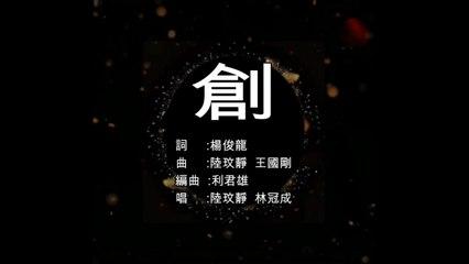 陆玟静, 林冠成 - 创 - Official MV