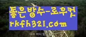 【로우컷팅 】【 몰디브바둑이】【 rkfh321.com】모바일 ᙶ pc바둑이 ᙶ 【www.ggoool.com 】모바일 ᙶ pc바둑이 ᙶ ಈ pc홀덤ಈ  ᙶ pc바둑이 ᙶ pc포커풀팟홀덤ಕ홀덤족보ಕᙬ온라인홀덤ᙬ홀덤사이트홀덤강좌풀팟홀덤아이폰풀팟홀덤토너먼트홀덤스쿨કક강남홀덤કક홀덤바홀덤바후기✔오프홀덤바✔గ서울홀덤గ홀덤바알바인천홀덤바✅홀덤바딜러✅압구정홀덤부평홀덤인천계양홀덤대구오프홀덤 ᘖ 강남텍사스홀덤 ᘖ 분당홀덤바둑이포커pc방ᙩ온라인바둑이ᙩ온라인포커도박p