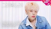 [그래 이 노래] 장대현(JANG DAE HYEON) - 던져(FEEL GOOD)