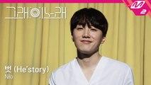 [그래 이 노래] 닐로 (Nilo) - 벗 (He'story)
