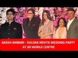 Prasoon Joshi, Anu Malik With Family & Sanjay Khan Arrive | Akash-Shloka Wedding Party 2019