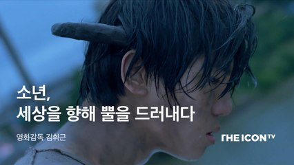 [영화감독 김휘근] 소년, 세상을 향해 뿔을 드러내다