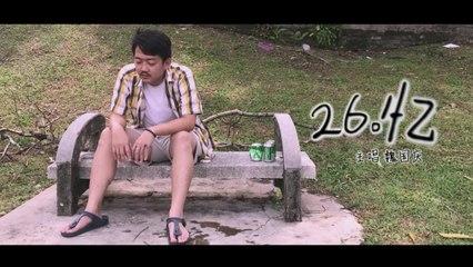 魏国庆 - 26。忆 - Official MV